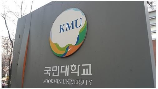 국민대, 대학 창의적 자산 실용화 지원 사업 선정
