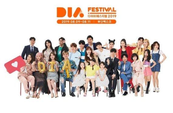 CJ ENM '다이아 페스티벌 2019 in 부산' 120여개 프로그램 일정 공개