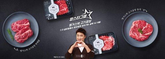 현대홈쇼핑, 불금 '영스타그램'서 '소고기 먹방' 진행