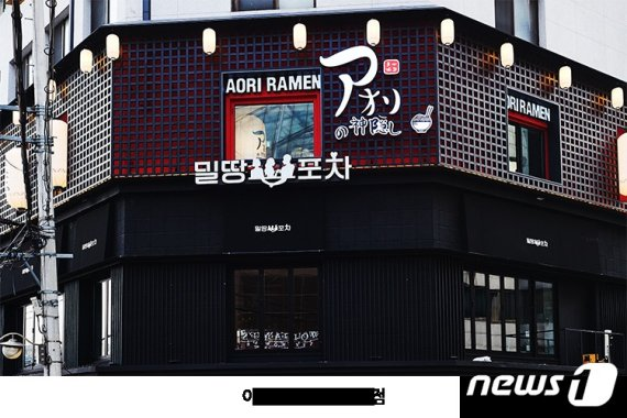 """'아오리라멘' 전 점주들 """"승리 버닝썬 사태로 폐점""""…손배소송"""