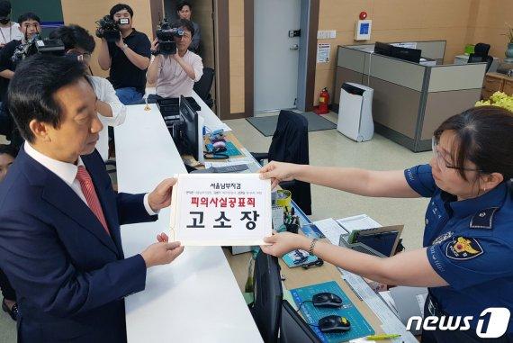 """김성태 """"檢, 정치적 폭거자행…피의사실공표죄로 경찰에 고소"""" (종합)"""