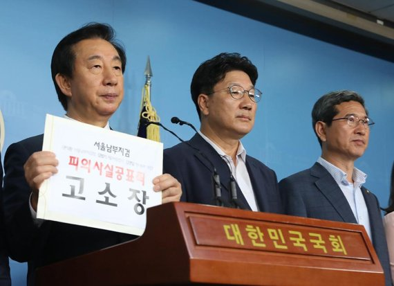 김성태 뇌물수수 혐의로 기소.. 업무방해·직권남용은 무혐의