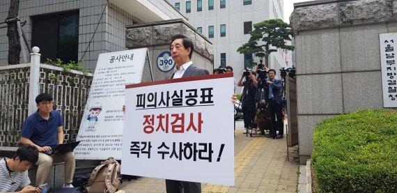 정치보복 외치며… 김성태, 남부지검 앞 1인 시위