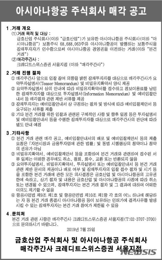 아시아나항공 채권단, 매각 공고 내…국내 2위 항공사 어디로(종합)