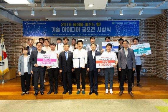 부산창조경제혁신센터, 기술 아이디어 공모 시상