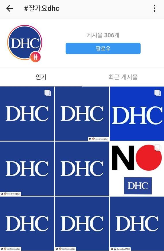 '롭스', '랄라블라' 등 편집숍, DHC 제품 판매 중단