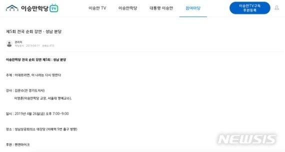 '매국·친일 논란' 이영훈, 서울대 명예교수 아니었다