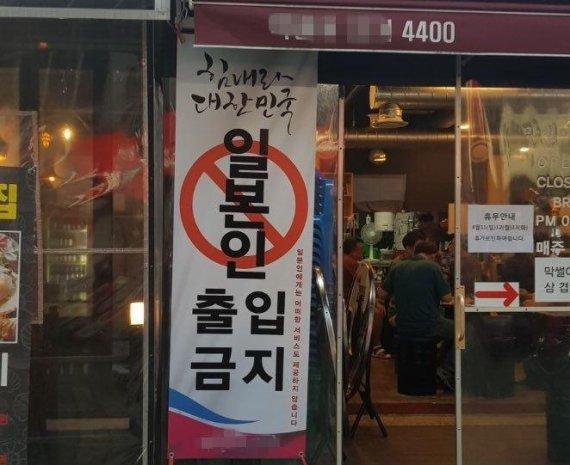 """[헉스] '일본인 출입 금지' 식당에…""""애국 마케팅 그만"""" 냉소"""