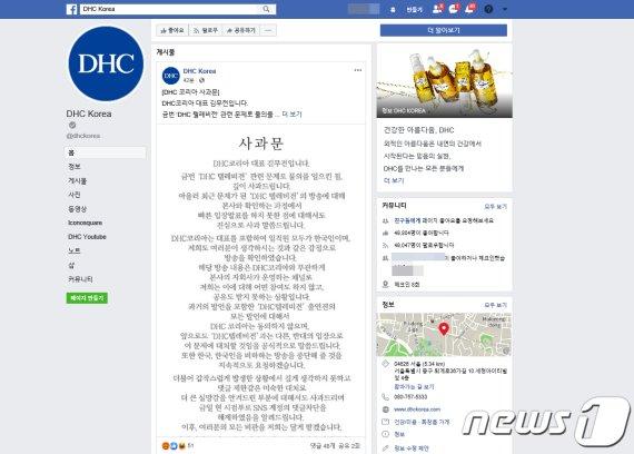혐한·막말은 일본인이 했는데 사과는 한국인이?