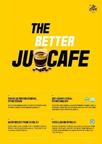쥬씨, 커피 메뉴 강화..원두 업그레이드 실시