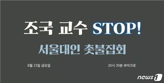 """""""조국 교수 부끄럽다"""" 서울대·고대 오늘 촛불집회…""""정치색 배제"""""""