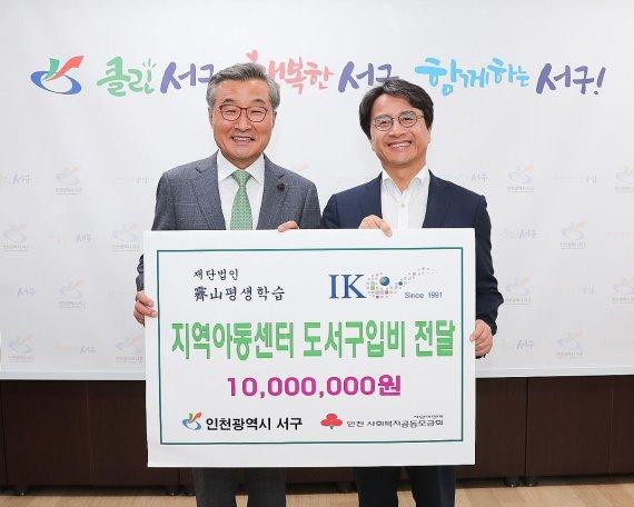 IK그룹, 서구에 지역아동센터 도서구입비 1000만원 전달