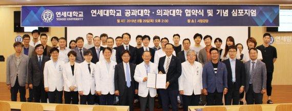 연세대 공대-의대, 융복합 의료분야 협력 증진 협약..공동 심포지엄 개최