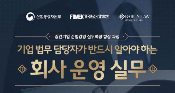 [로펌소식]바른-중견련, 중견기업 법무담당자 대상 '회사운영 실무' 강의