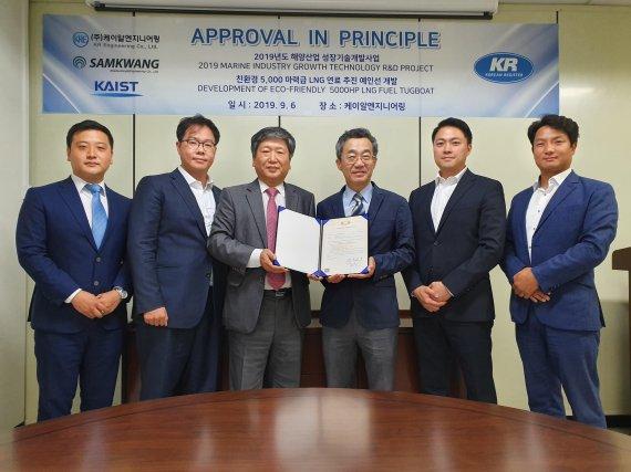 한국선급, 케이알엔지니어링 LNG 연료 추진 예인선에 기본 인증 부여