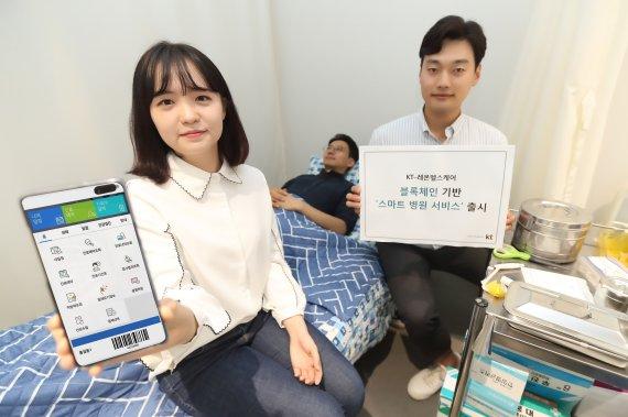 블록체인 업은 KT, 스마트 의료 플랫폼 '웰' 본격 가동