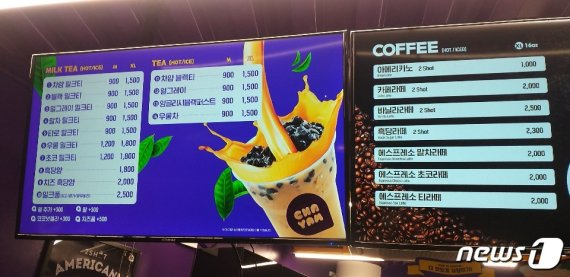 커피 이어 밀크티도 900원, 맛은 과연..?