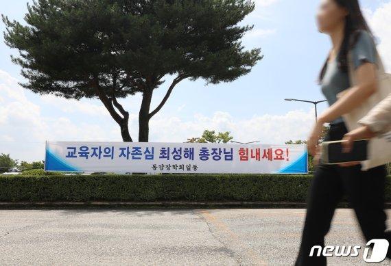 동양대, 교정 최성해 총장 '응원 현수막' 등장