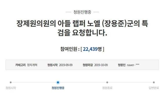 """""""장제원 아들 특검 요청"""" 靑청원 하루새 2만 돌파"""
