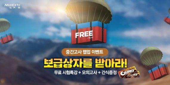 좋은책신사고 센닷컴, 2학기 중간고사 무료 특강 공개