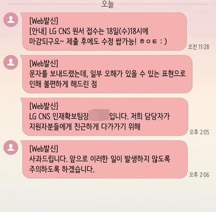 '쌉가능 ㅎㅇㅌ:)' LG CNS '인싸팀'의 참신한 공채 문자 [헉스]