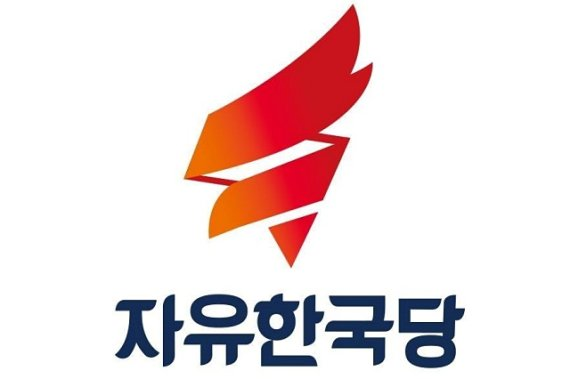 자유한국당, 22일 '암호화폐 거래소 양성화' 등 육성 방안 발표한다