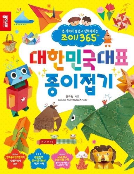 [새책] 대한민국 대표 종이접기
