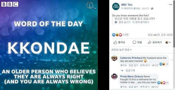 "BBC 오늘의 단어 '꼰대' 선정 ""이런 사람 알고 있니?"""