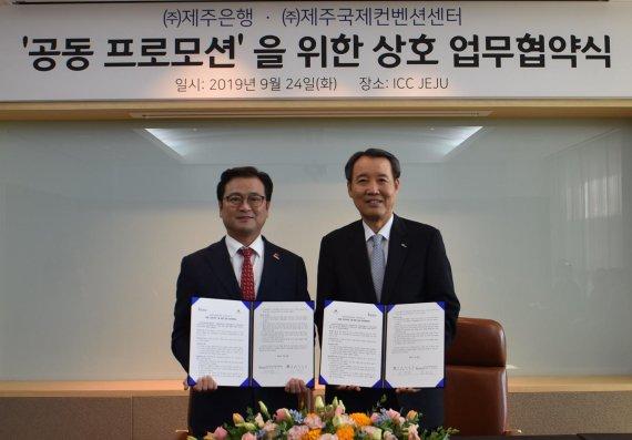 제주은행-제주국제컨벤션센터, 마이스 산업 활성화 '맞손'
