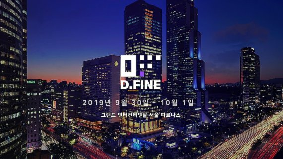 [KBW 2019-디파인] 아시아 최대 블록체인 컨퍼런스 디파인(D.FINE) 개막