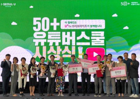 LG유플러스, '50플러스축제' 공식 후원