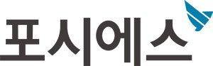 포시에스, '고객의 성공을 위한 기업' 의미 담은 영문 약자 [기발한 사명 이야기]