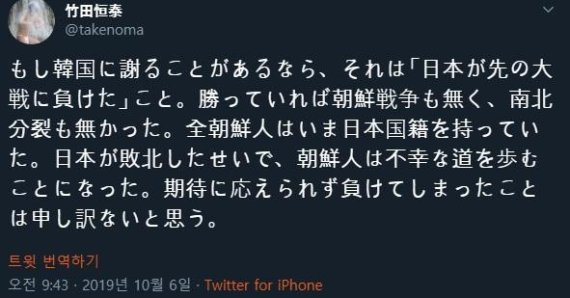 """""""일본 전쟁 패배로 한국 불행해져"""" 日극우논객 또 망언"""