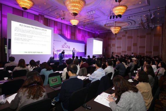 2019 글로벌 소프트웨어 교육 컨퍼런스 성황리 종료