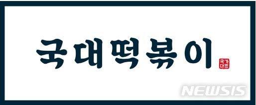 """서울대병원 노조 """"국대떡볶이 퇴출 압력? 가짜뉴스"""""""