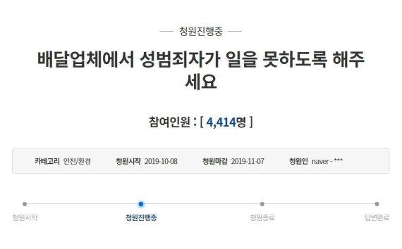 """""""음식 배달업체 직원이 성범죄자입니다"""" 靑 청원 [헉스]"""