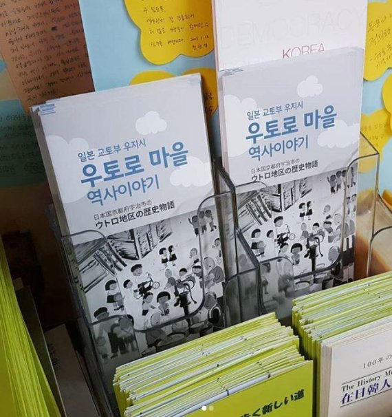 서경덕X송혜교, 한글날 기념 日 우토로 마을 안내서 1만부 기증