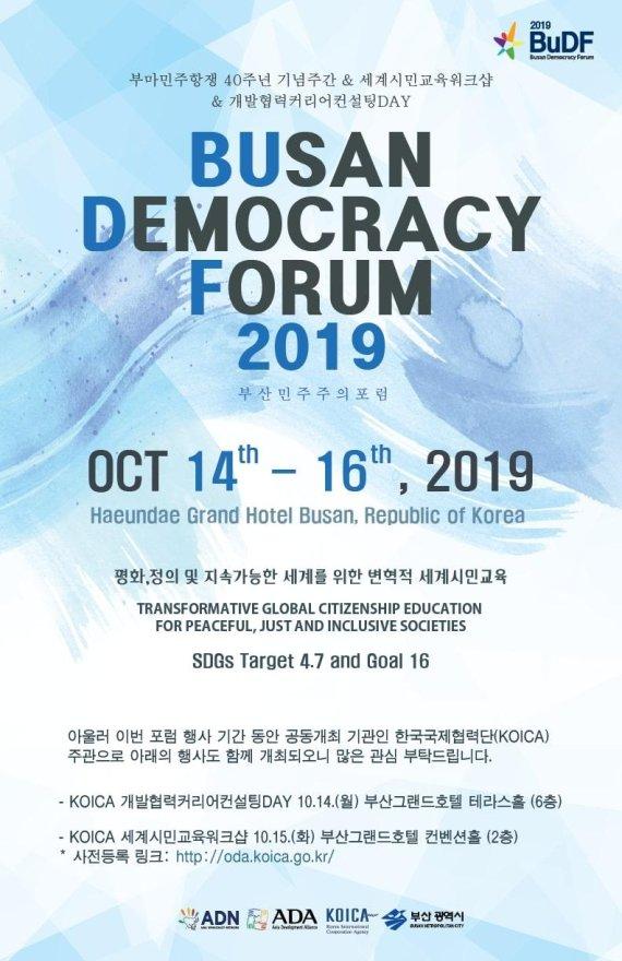 코이카, '부산민주주의포럼' 부산시와 공동 주최