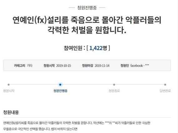 """""""설리 죽음 몰아간 악플러들, 강력 처벌 원한다"""" 靑청원 [헉스]"""