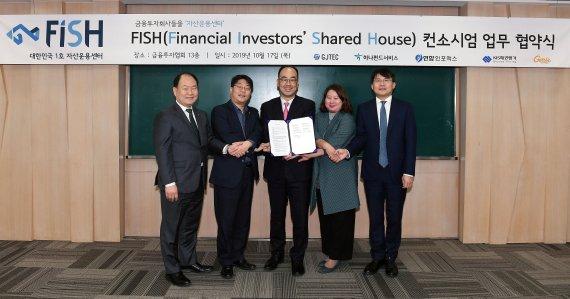 지제이텍, 대한민국 1호 '자산운용센터' 컨소시엄 업무 협약 체결