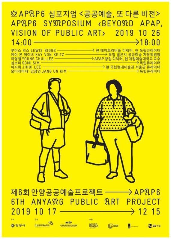 안양공공예술프로젝트 국제심포지엄 26일 개최