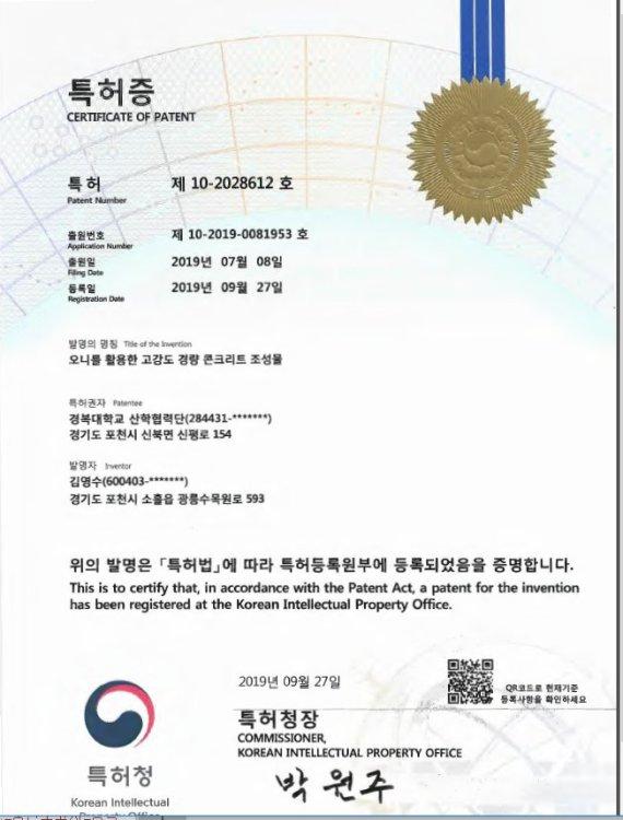 경복대 '친환경 고강도경량콘크리트' 특허등록