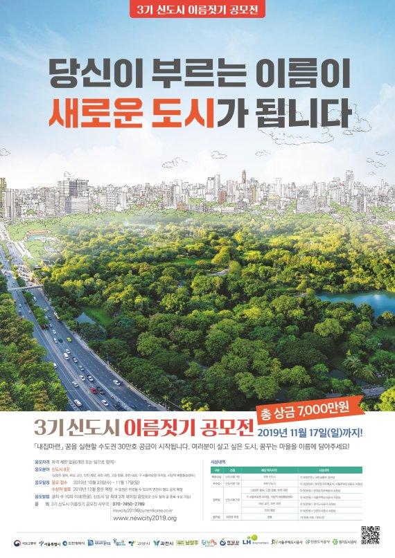 국토부 3기 신도시 이름짓기 공모전 개최