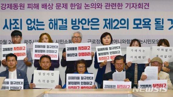 """""""일제 강제동원 피해자 중심의 해법 마련하라"""""""