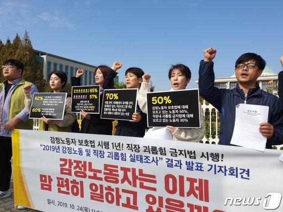 """'감정노동자 보호법' 1년…노동자 70% """"현장 작동 않아"""""""