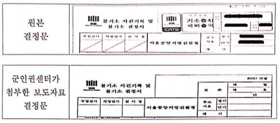 """""""계엄문건 수사결과에 윤석열 직인""""…檢 """"전혀 관여 안해""""(종합2보)"""
