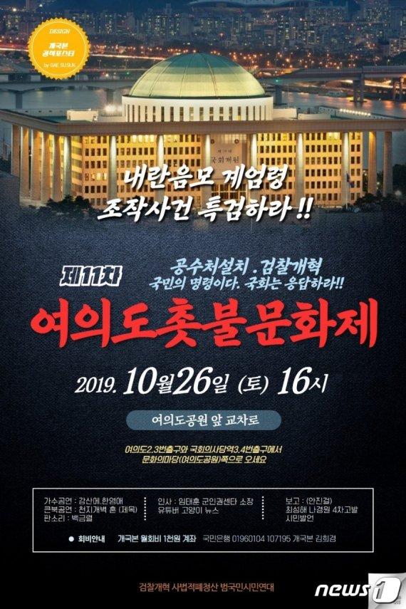 """정경심 구속에 '檢개혁' 여의도 촛불 """"서초보다 커질 것"""""""