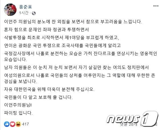 """홍준표 """"이언주 홀로 분전하는 모습 잔다르크 연상…화이팅"""""""