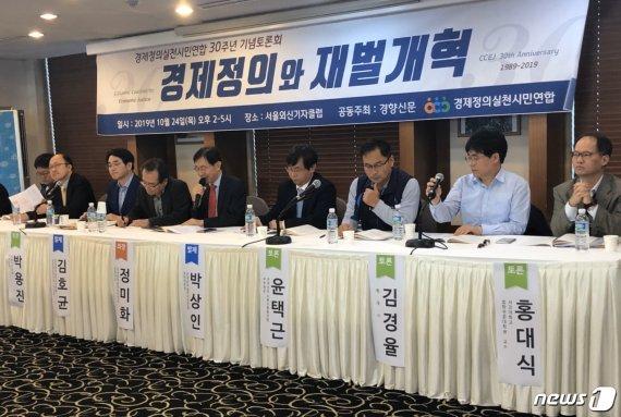 """경실련 """"'소주성' 부작용에 보수정책 회귀…재벌개혁 제자리"""""""