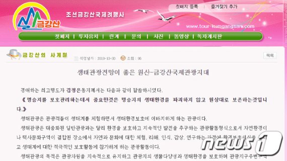 금강산 南시설 철거 요구한 北, 외국인 대상 관광 홍보 나서